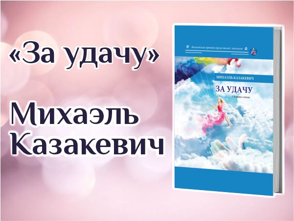 Казакевич2