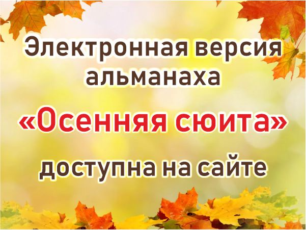 Osennyaya-syuita_1602259904351