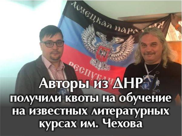 Авторы ДНР (1)