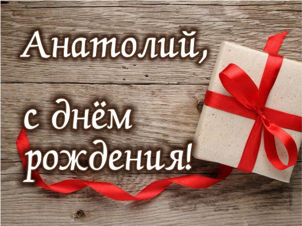 Др.Анатолий