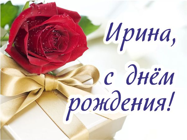 Др.Ирина