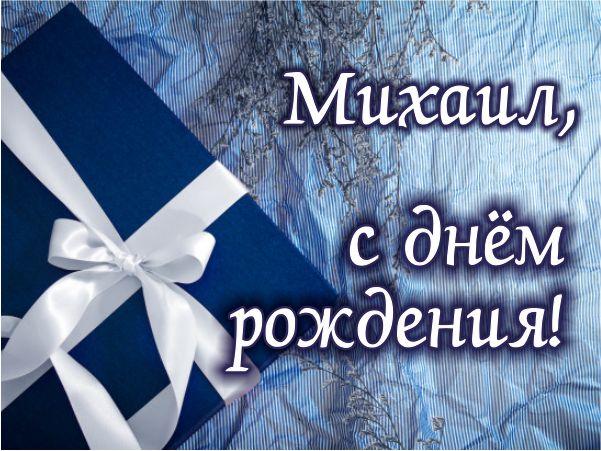 Др.Михаил