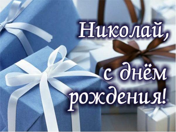Др.Николай