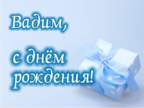 Др.Вадим