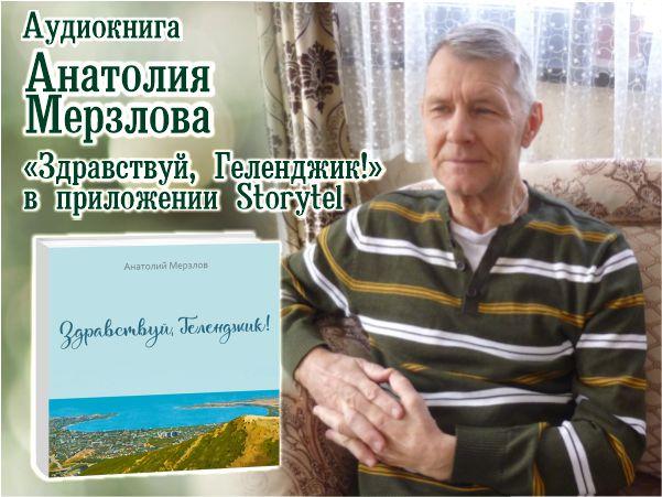 Merzlov-Zdravstvuy_-Gelendzhik_1605887604034