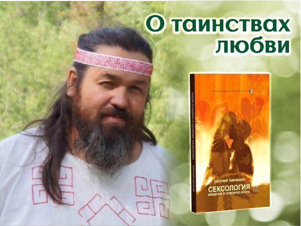 О таинствах любви (1)