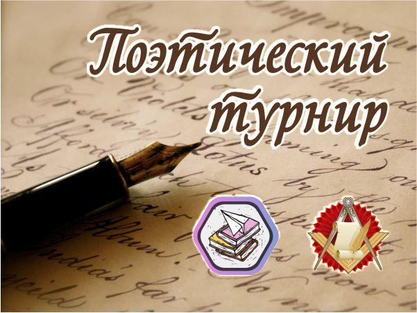 Поэтический турнир2