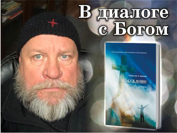 В диалоге с Боом Гришин2 (1)