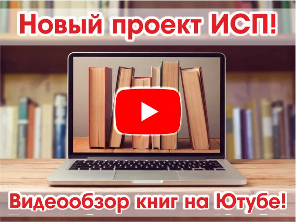 Новый проект ИСП! Видеообзор книг на Ютубе!