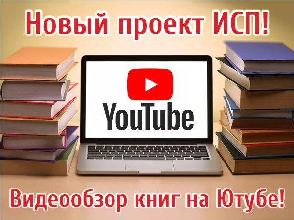 О вашей книге узнают десятки тысяч! Обзор книг на Ютуб-канале ИСП!
