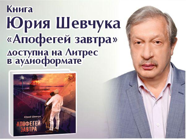 YUriy-SHevchuk_1605736018674