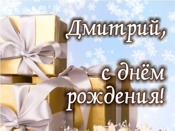Др.Дмитрий