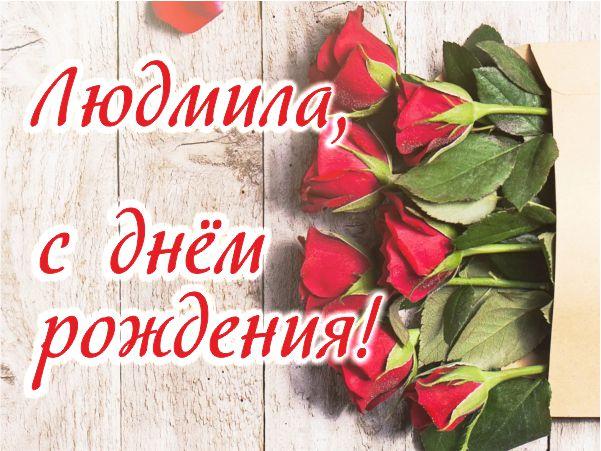 Др.Людмила