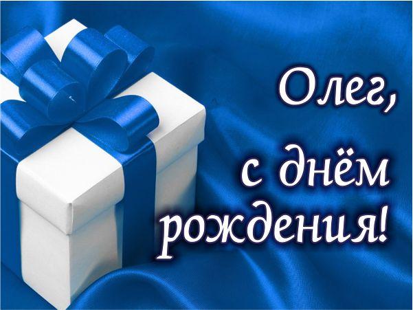 Др.Олег