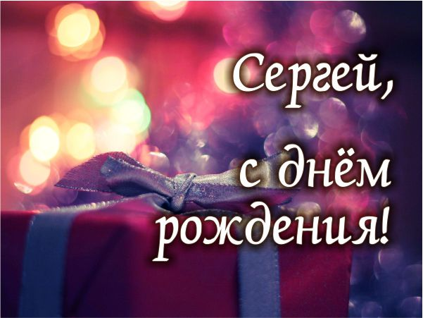 Др.Сергей......