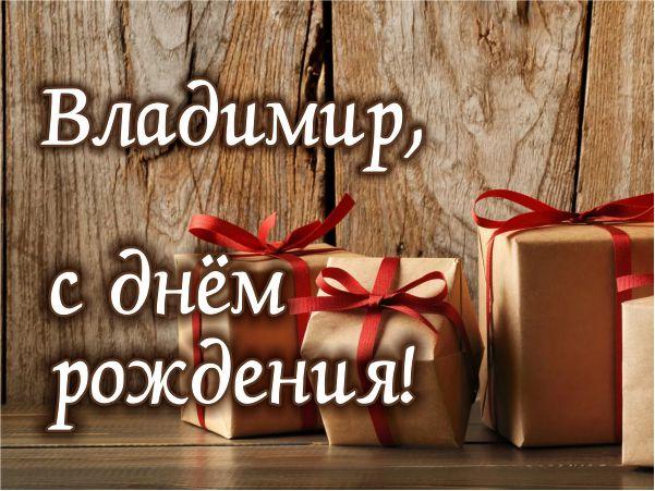 Др.Владимир....