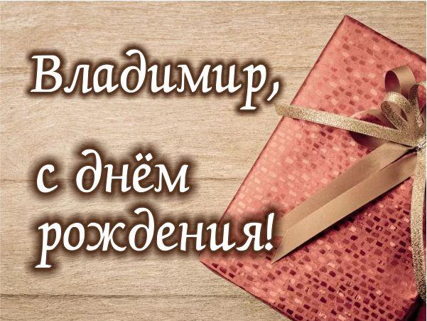 Др.Владимир..
