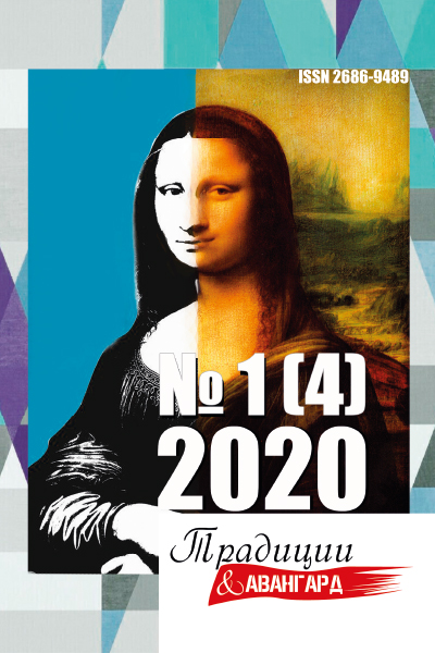 журнал Традиция и авангард 2019