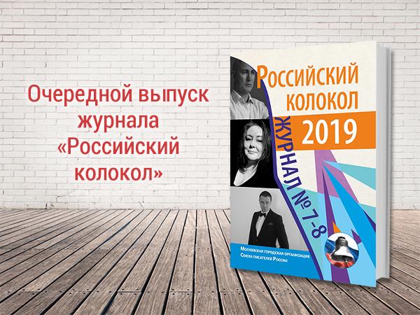 Очередной выпуск журнала «Российский колокол»