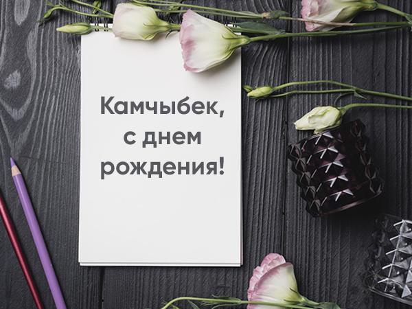 Др Камчыбек