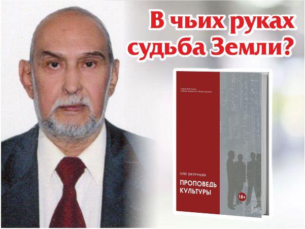 Олег Джурунцев1