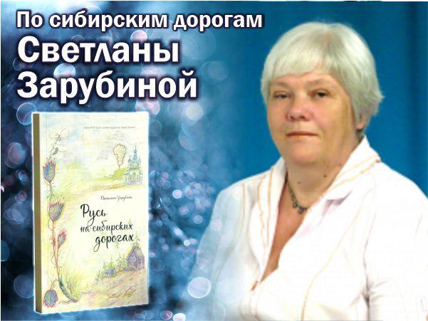 Светлана Зарубина2