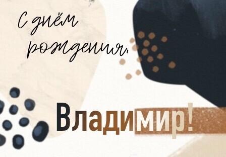 др Владимир