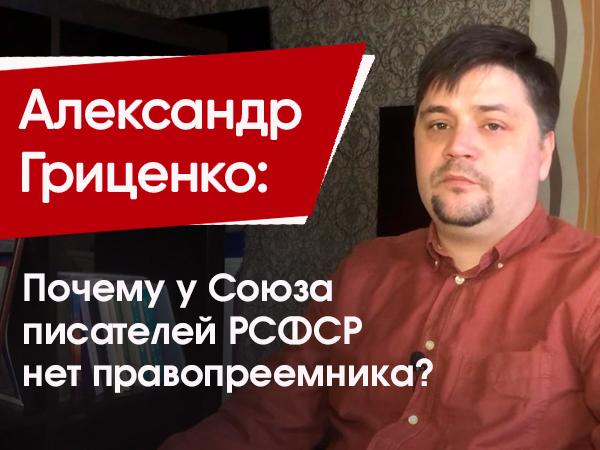 Александр Гриценко: Почему у Союза писателей РСФСР нет правопреемника?