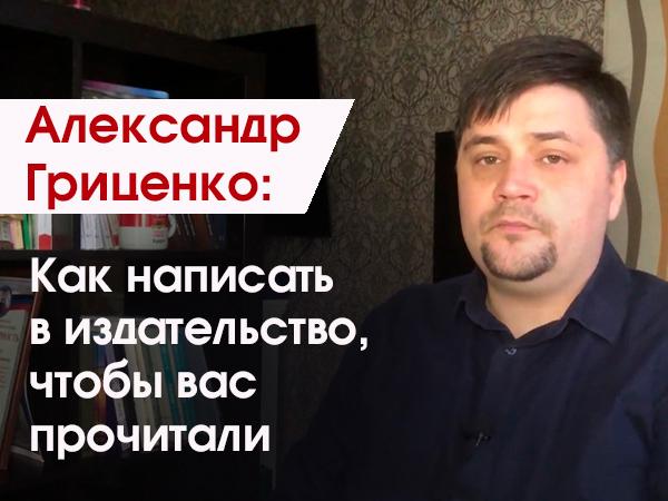 Александр Гриценко: Как написать в издательство, чтобы вас прочитали