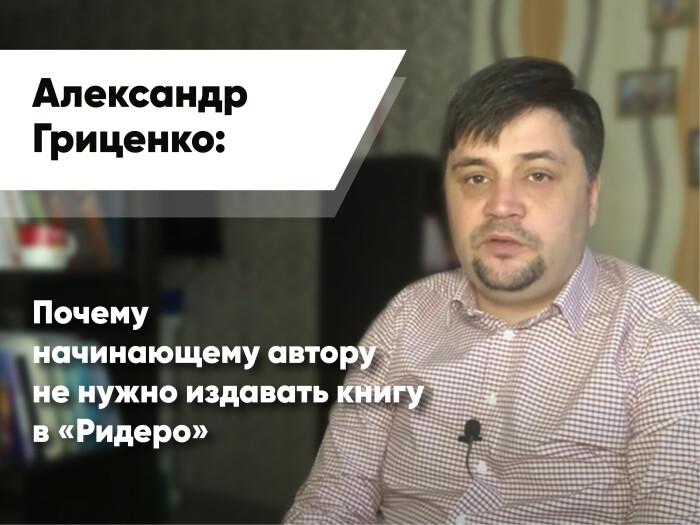 Александр Гриценко: Если вы одаренный автор, ваши локти и нюх должны работать хорошо!
