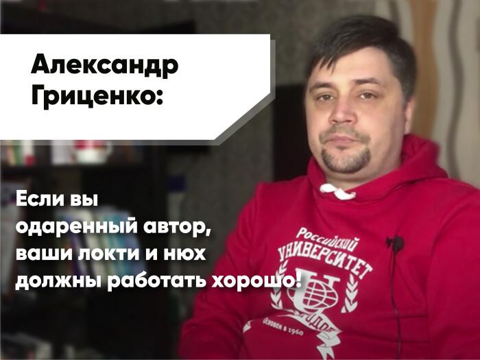 Александр Гриценко: Почему начинающему автору не нужно издавать книгу в «Ридеро»