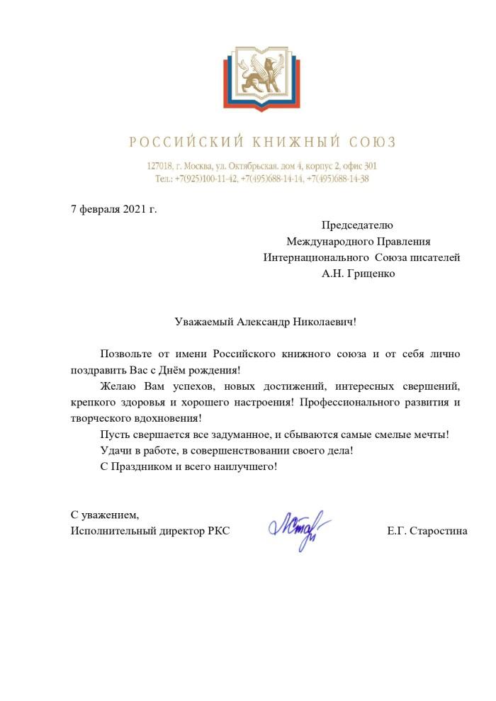 Российский книжный союз поздравляет