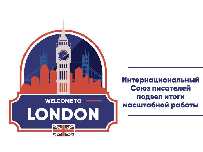 лондон без логотипа-04