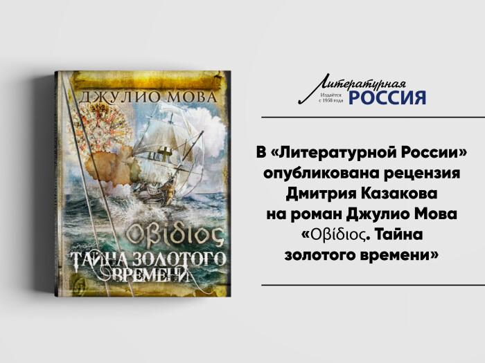 В «Литературной России» опубликована рецензия Дмитрия Казакова на роман Джулио Мова «Οβίδιος. Тайна золотого времени»