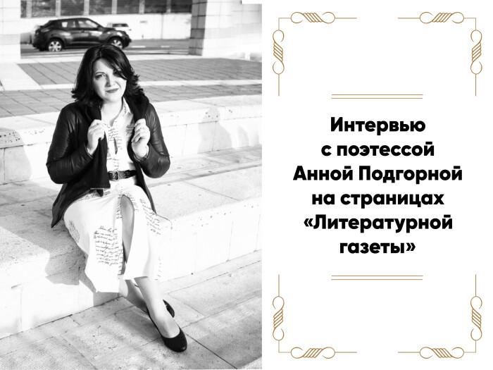 Интервью с поэтессой Анной Подгорной на страницах «Литературной газеты»