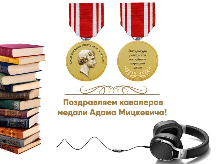 Поздравляем кавалеров медали Адама Мицкевича!