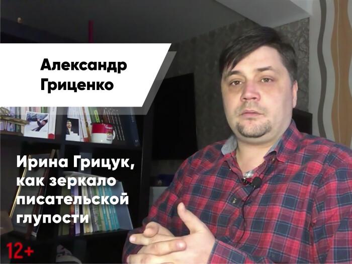 Александр Гриценко: Ирина Грицук как зеркало писательской глупости