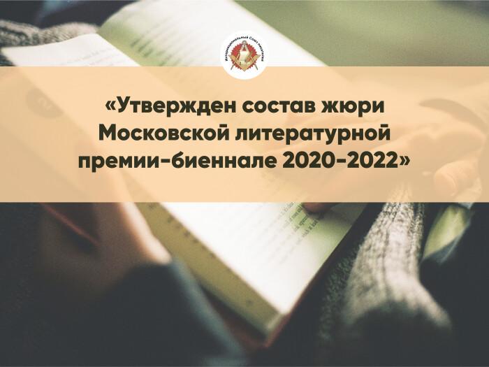 Утвержден состав жюри Московской литературной премии-биеннале 2020–2022