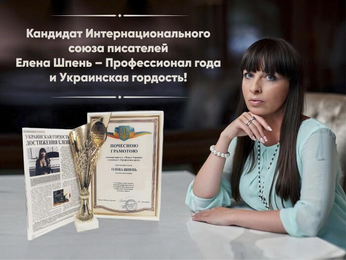 Кандидат ИСП Елена Шпень – Профессионал года и Украинская гордость!