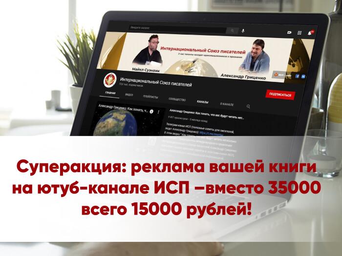 Суперакция: реклама вашей книги на ютуб-канале ИСП – вместо 35 000 всего 15 000 рублей!