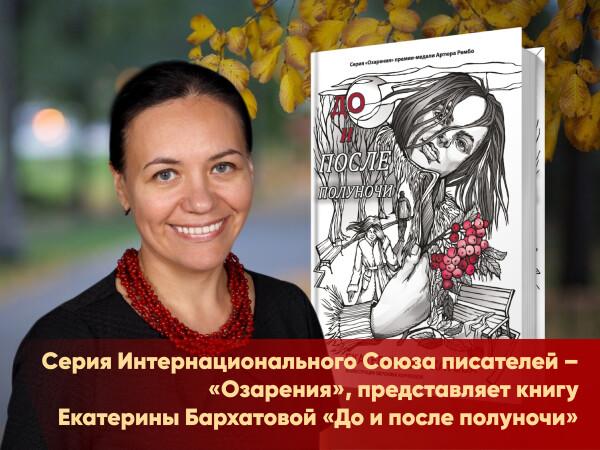 barkhatova-do-i-posle-polunochi_Montazhnaya-oblast-1-kopiya-2