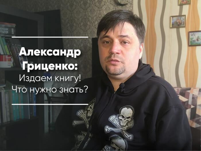 Александр Гриценко: Издаем книгу! Что нужно знать?