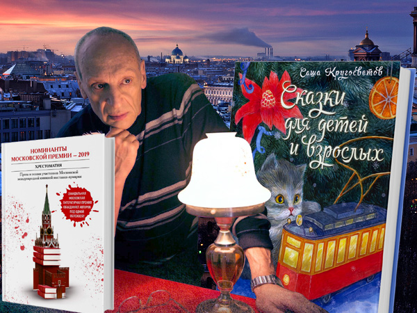 Вышла новая книга Саши Кругосветова