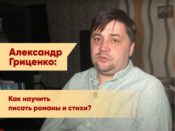 Александр Гриценко: Как научить писать романы и стихи?