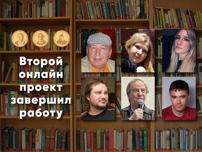 Пост-релиз о прошедшем с 23 по 25 апреля II Большом международном литературном онлайн-проекте