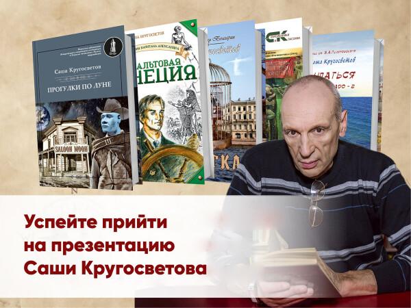 Успейте прийти на презентацию Саши Кругосветова!