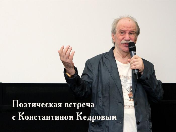 Поэтическая встреча с Константином Кедровым на II Большом Онлайн проекте.