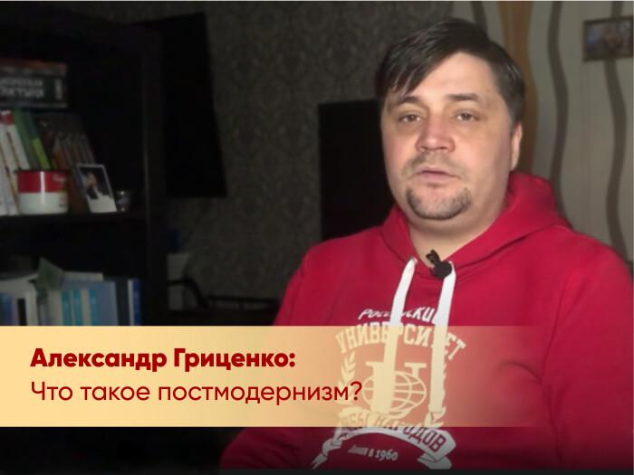 Александр Гриценко: Что такое постмодернизм?
