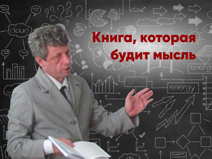 ПРЕЗЕНТАЦИЯ КНИГИ НЕЗАВИСИМОГО ИССЛЕДОВАТЕЛЯ ЭДУАРДА ХЕЙФЕЦА
