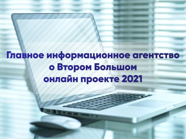 Главное информационное агентство  о Втором Большом онлайн-проекте – 2021